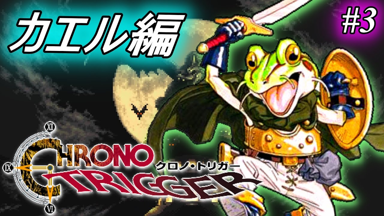 Download 【クロノトリガー】不朽の名作RPG、初見プレイ カエル編【PC版】