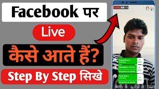 Facebook पर Live कैसे आते हैं How to go live on Facebook Facebook pe live kaise kare 2019