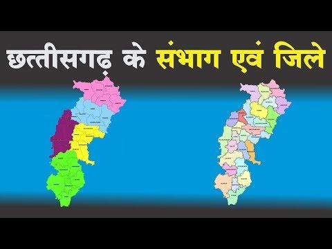 छत्तीसगढ़ के संभाग एवं जिले( Chhattisgarh divisions and districts)