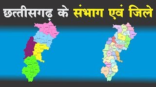 chhattisgarh-divisions-and-districts
