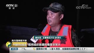 [中国财经报道]南方强降雨不断 湖南衡东:洣水一处堤坝决堤 武警连夜搜救| CCTV财经