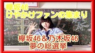 欅坂46&乃木坂46夢の総選挙」での欅坂46ランキング 発表!CIRCUS MAX4...
