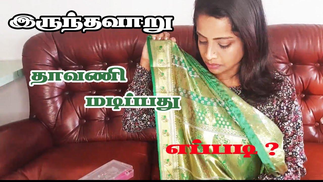 Download இருந்தவாறே சாரி மடிப்பது  எப்படி? | Indian Saree & How to?