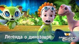 Защитники снов - Легенда о динозавре. Анимационный сериал для детей. Серия 47
