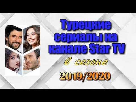 Турецкие сериалы Дочь посла, Дорогое прошлое, Голубка и др на канале Star TV в новом сезоне