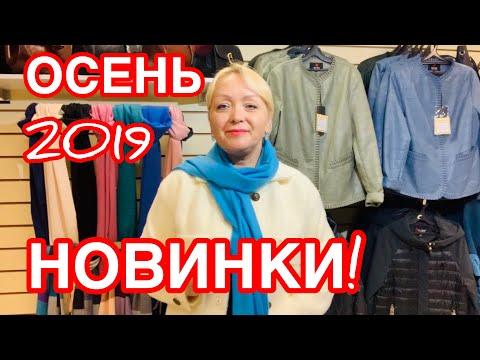 ОСЕНЬ 2019, ОДЕЖДА ДЛЯ ЖЕНЩИН, НОВИНКИ СЕЗОНА .