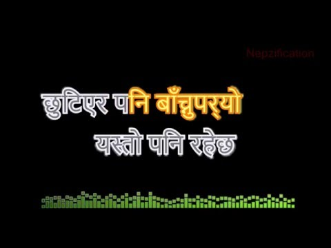 Din - Anuprasta Lyrics | Lyrical video inNepali