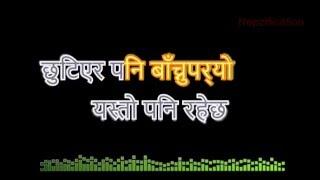 Din - Anuprasta Lyrics | Lyrical video in  Nepali