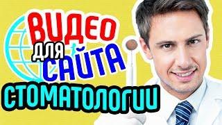 Видео для сайта стоматологии🏥 Продающее видео сайта стоматологической клиники💉 Видео для бизнеса
