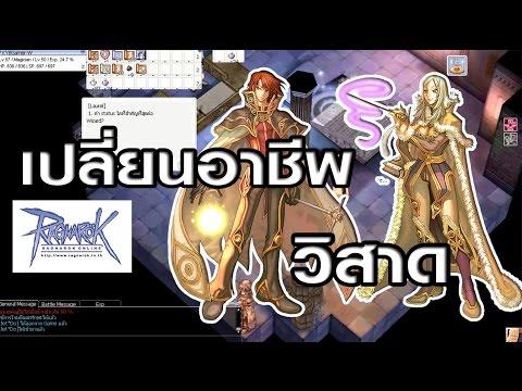 Ragnarok extreme - Ro - KYB - วิธีเปลี่ยนอาชีพ - Wizard