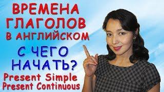 Времена глаголов в Английском. С чего начать? Present Simple и Present Continuous.
