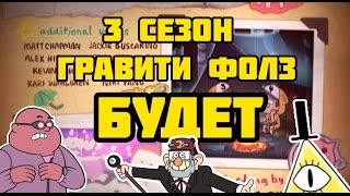 3-ИЙ СЕЗОН ГРАВИТИ ФОЛЗ БУДЕТ