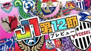 【J1第12節】川崎フロンターレvs名古屋グランパス/FC東京vsコンサドーレ...