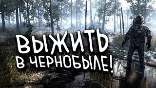 ВЫЖИВАНИЕ В ЧЕРНОБЫЛЕ - МИР STALKER 2 В Chernobylite 2021