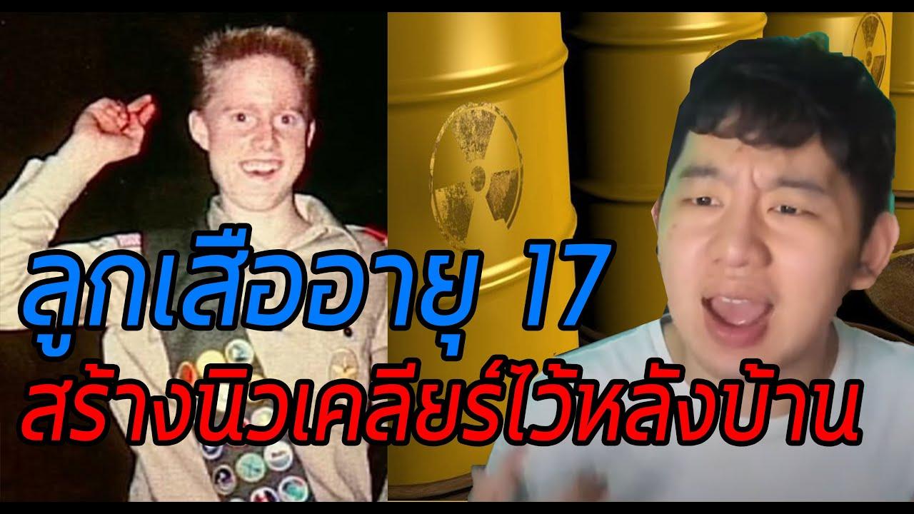 ลูกเสืออายุ17สร้างนิวเคลียร์ได้สำเร็จเมื่อ20ปีที่แล้ว!?! - Mystery World