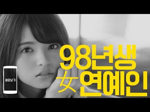 [세로보기]98년생 여자아이돌