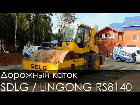 Дорожный каток (пневмоколесный) SDLG / LINGONG RS8140