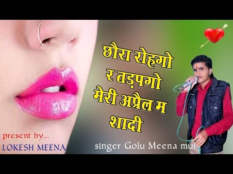Golu Meena Mui |गोलू मीणा मूई New Songs 2018