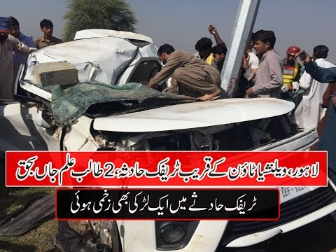 Two students killed in road accident near Valencia town, Lahore