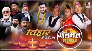 Golmaal | Episode 122 | Tihar Special | 12 November 2020 | Makuri/Khuili/Alish Rai | Nepali Comedy
