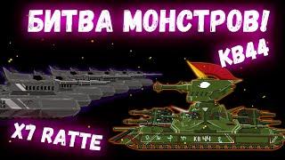 Битва монстров! КВ44 против X7 Ratte! Мультики про танки(ТаНкоаниме)