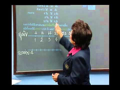 เฉลยข้อสอบ TME คณิตศาสตร์ ปี 2553 ชั้น ป.4 ข้อที่ 28