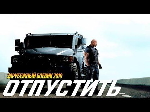 Фильм  вернет врага! ☆ ОТПУСТИТЬ ☆ Зарубежные боевики 2019 новинки HD