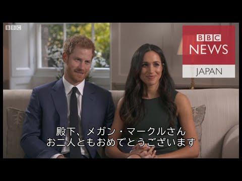 バッシング乗り越え……婚約発表のハリー英王子とマークルさん、BBC単独取材