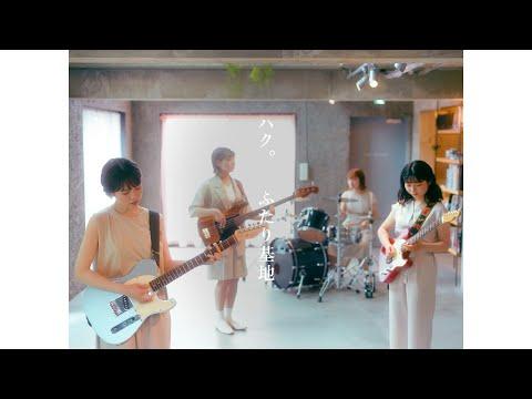 """ハク。 """" ふたり基地 """" Official Music Video"""