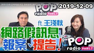 2019-12-09【POP撞新聞】黃暐瀚專訪王淺秋「網路假訊息,報案、提告!」