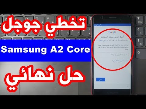 تخطي مشكلة حساب جوجل سامسونج A2 Core SM-A260F اخر تحديث حماية 2019