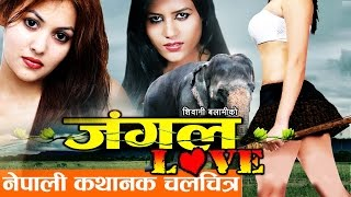 "New Nepali Movie - "" Jungle Love "" 