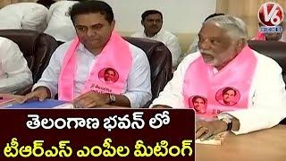 TRS Parliamentary Meeting Begins In Telangana Bhavan | V6 Telugu News