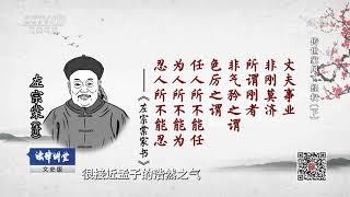 《法律讲堂(文史版)》 20190926 传世家风·经权(下)  CCTV社会与法
