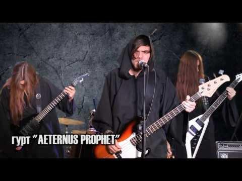 Aeternus Prophet - Рок простір