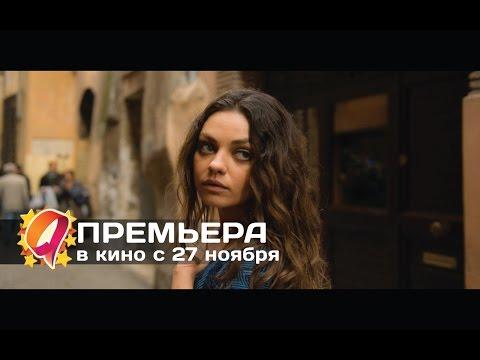 Третья персона (2014) HD трейлер   премьера 27 ноября