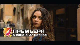 Третья персона (2014) HD трейлер | премьера 27 ноября