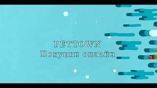 Как сделать заказ в интернет зоомагазине Pettown
