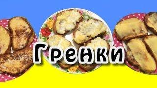 Гренки ★ видео рецепт