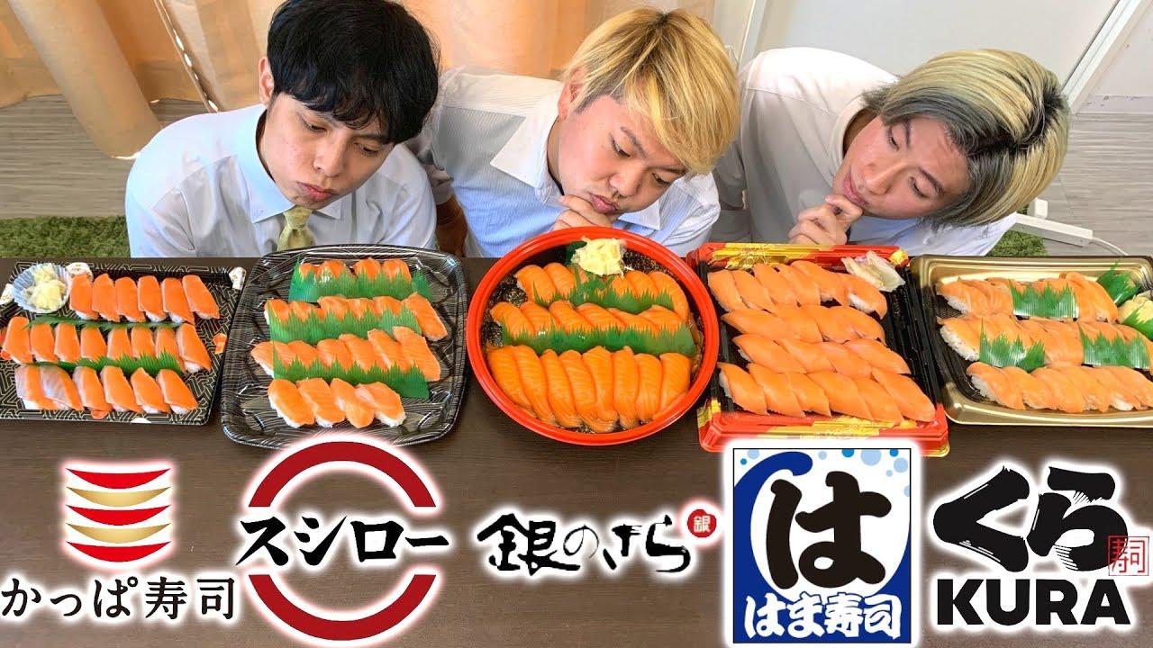 回転寿司のサーモンって結局どれが1番うめぇの?