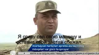 Азербайджанский генерал о 4-дневной войне против Арцаха (Нагорный-Карабах)