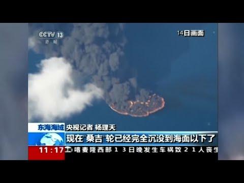 Raw: Sunken Iranian Tanker's Oil Burning In Sea