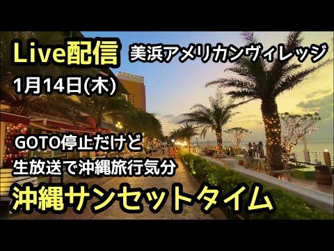 Live配信 1月14日(木) で沖縄旅行気分!沖縄観光地から生放送