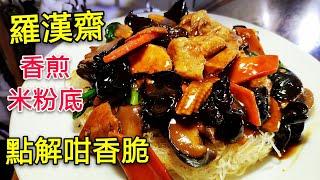 〈 職人吹水〉 香煎米粉 點解咁香脆? 羅漢齋炒米Hong Kong-style fried rice noodles