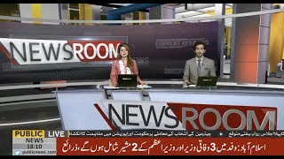 Public News Room | Special Show on Today's top stories |6 :00 PM | 20 October 2018