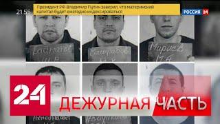 Вести. Дежурная часть от 23.09.2020 (21:30) - Россия 24