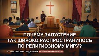 «Почему запустение так широко распространилось по религиозному миру?»  (Видеоклип 2/9)
