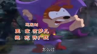 【虹猫蓝兔七侠传】主题曲-人生不过一百年MV   热血童年回忆!#MV #动态漫画