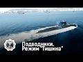 "Подводники. Режим ""Тишина"" | Т24"