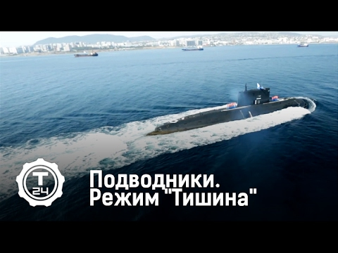 Подводники. Режим 'Тишина'